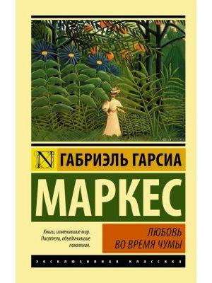 Любовь во время чумы (мягк.обл.)