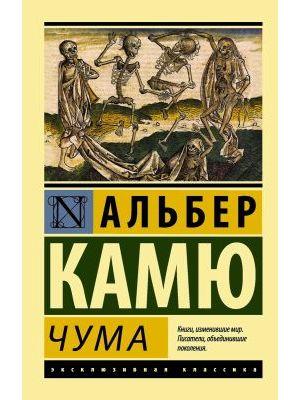 Чума (мягк.обл.)