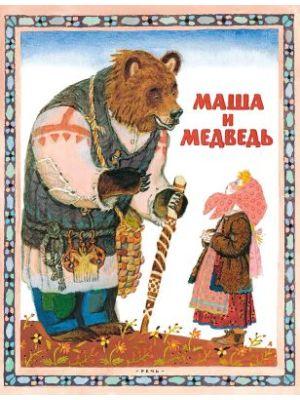 Маша и медведь  (мягк.обл.)