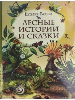 Лесные истории и сказки