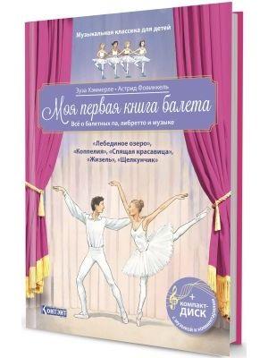Моя первая книга балета. Всё о балетных па, либретто и музыке (книга с диском и QR-кодом)