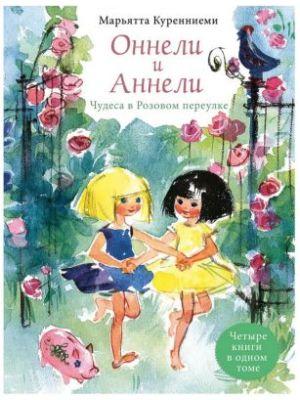 Оннели и Аннели. Чудеса в Розовом переулке (четыре книги в одном томе)