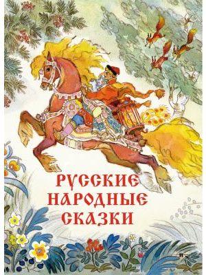Русские народные сказки (илл. Н.Кочергин)