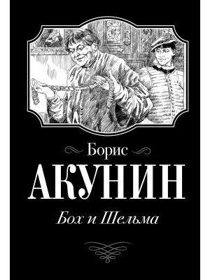 Бох и Шельма (мягк.обл.)