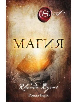 Магия (мягк.обл.)