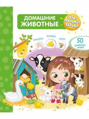 Домашние животные (50 окошек)