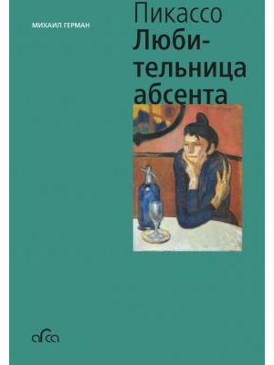 Пикассо. Любительница абсента (мини) (мягк.обл.)