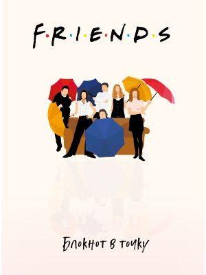 Friends. Блокнот в точку