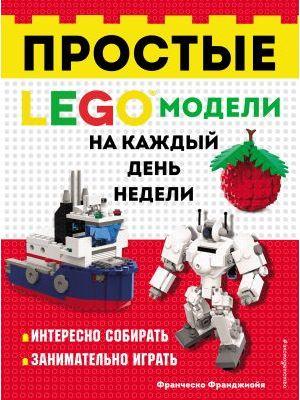 Простые LEGO модели на каждый день недели