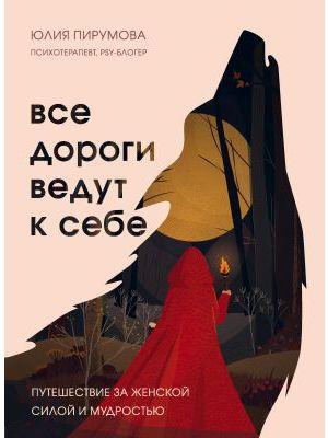 Все дороги ведут к себе. Путешествие за женской силой и мудростью