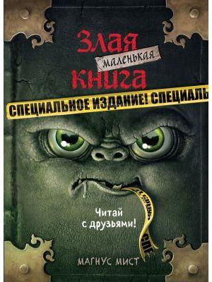 Маленькая злая книга. Специздание