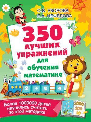 350 лучших упражнений для обучения математике (мягк.обл.)