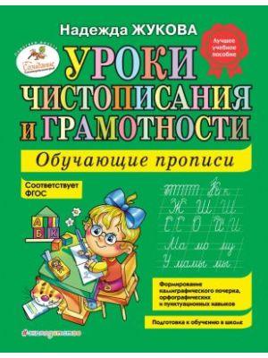 Уроки чистописания и грамотности. Обучающие прописи (мягк.обл.)