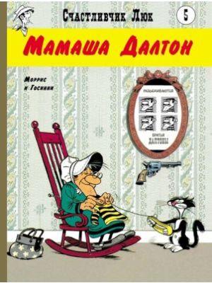 Мамаша Далтон