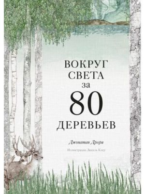Вокруг света за 80 деревьев
