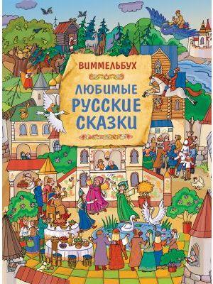 Любимые русские сказки. Виммельбух