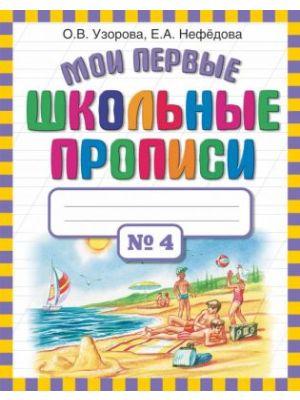 Мои первые школьные прописи. №4 (мягк.обл.)