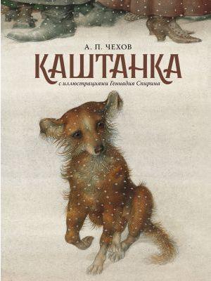 Каштанка (с иллюстрациями Геннадия Спирина)