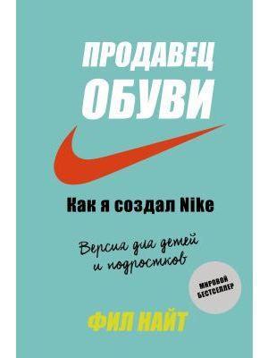 Продавец обуви. Как я создал Nike. Версия для детей и подростков