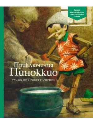 Приключения Пиноккио (издание адаптировано для самостоятельного чтения)