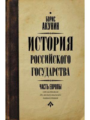 История Российского государства. Часть Европы. От истоков до монгольского нашествия