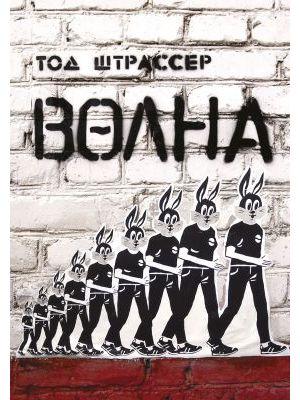 Волна (мягк.обл.)