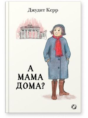 А мама дома?