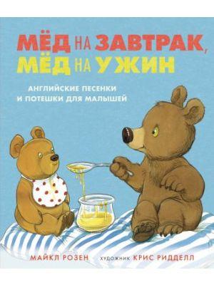 Мёд на завтрак, мёд на ужин. Английские песенки и потешки для малышей