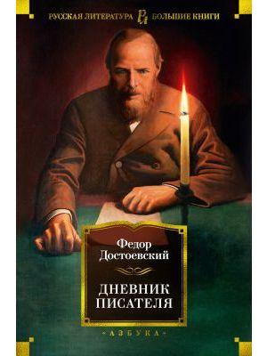 Дневник писателя