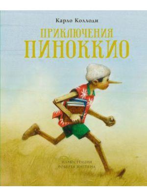Приключения Пиноккио (илл. Р.Ингпен)