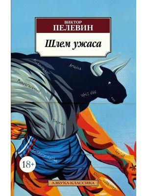Шлем ужаса (мягк.обл.)