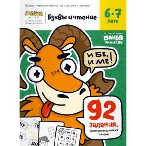 Буквы и чтение. Тетрадь с развивающими заданиями для детей 6-7 лет (мягк.обл.)