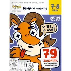 Буквы и чтение. Тетрадь с развивающими заданиями для детей 7-8 лет (мягк.обл.)