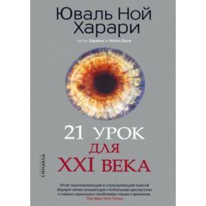 21 урок для XXI века (серая) (мягк.обл.) (книга с небольшим дефектом)
