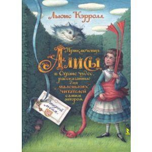 Приключение Алисы в Стране чудес