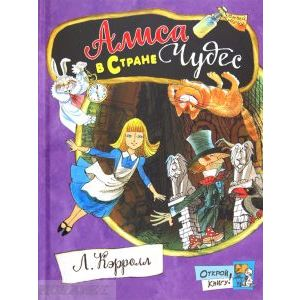 Алиса в Стране Чудес (иллюстр. Виктор Александрович Чижиков)