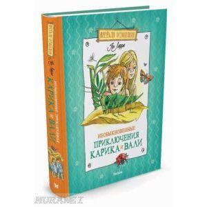 Необыкновенные приключения Карика и Вали (иллюстр. Т. Никитикой)