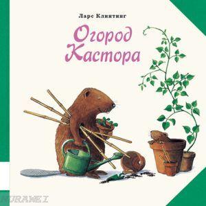 Огород Кастора (книга с небольшим дефектом)