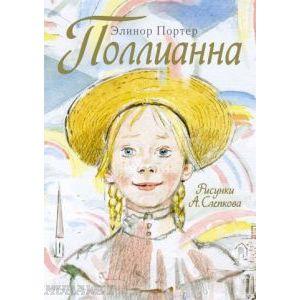 Поллианна (иллюстр. Анатолий Григорьевич Слепков)