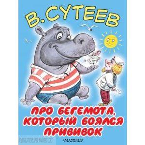 Про бегемота, который боялся прививок (мягк.обл.)