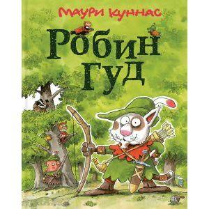 Робин Гуд (М. Куннас)