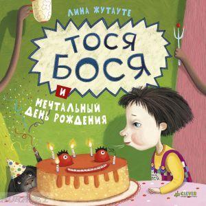 Тося Бося и мечтальный день рождения