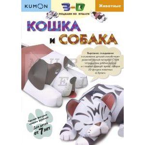 Kumon. 3D поделки из бумаги. Кошка и собака (мягк.обл.)