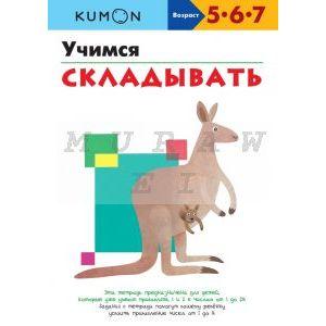 Kumon. Учимся складывать (мягк.обл.)