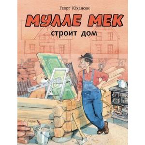 Мулле Мек строит дом
