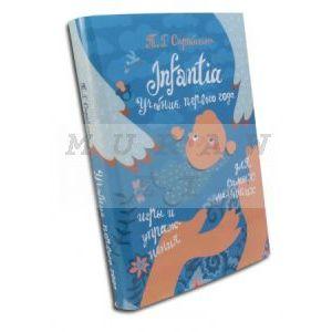 Infantia. Учебник первого года. Игры и упражнения для самых маленьких (книга с небольшим дефектом)