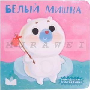 Милашки-очаровашки. Белый мишка