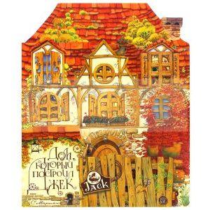 Дом, который построил Джек (иллюстр. Ольги Попугаевой, Дмиртрия Непомнящего)