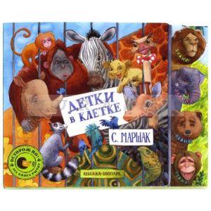 Детки в клетке (книжка-картонка)