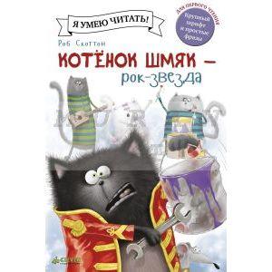 Котенок Шмяк рок-звезда